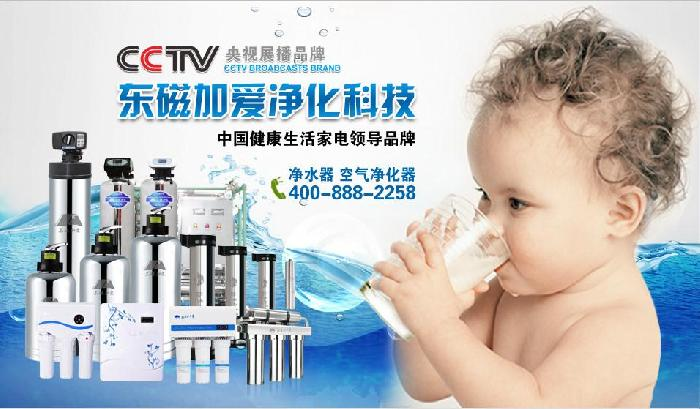 东磁加爱净水器 空气净化器