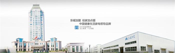 东磁加爱净水器公司图片
