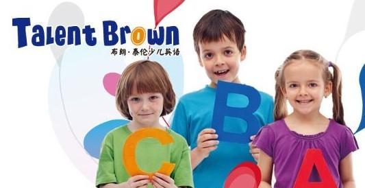 布朗英语加盟的