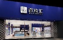 百妝匯加盟店