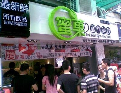 蜜菓奶茶加盟店