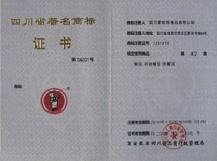 廖排骨荣誉证书