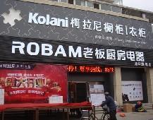 柯拉尼龙口旗舰店