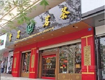 鹭岩茗茶店面