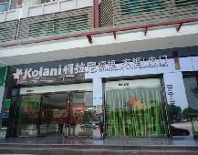 柯拉尼加盟店