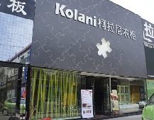柯拉尼形象店铺