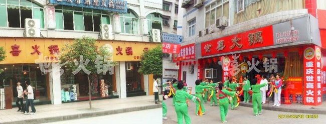 重慶火鍋加盟--重慶世喜火鍋