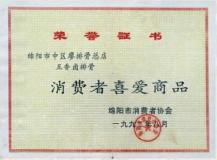 廖排骨品牌荣誉
