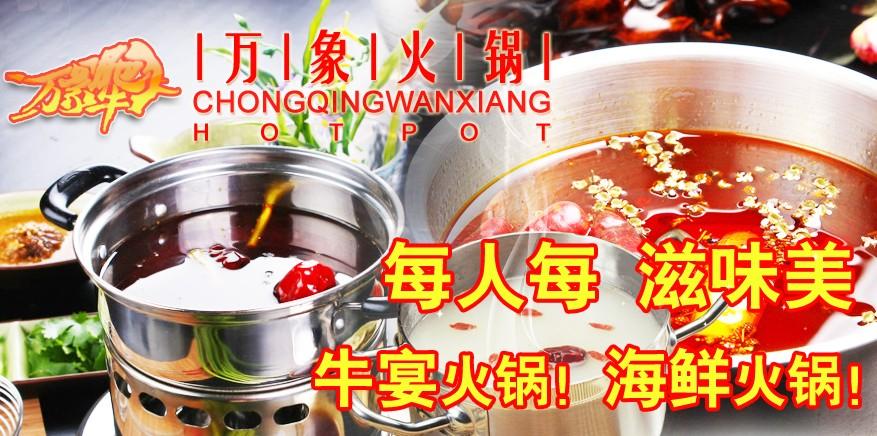 重庆火锅加盟--万象肥牛火锅