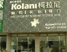 柯拉尼朝阳旗舰店