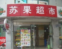 苏果超市加盟店