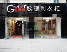 歌德利衣柜加盟店