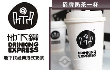 飲品加盟--地下鐵奶茶