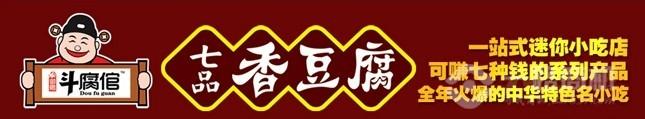 特色小吃加盟--斗腐倌香豆腐