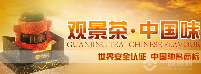 茶葉加盟,觀景茶業