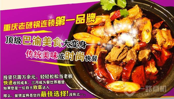 特色餐饮加盟--聚煲盆砂锅