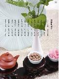 龍潭茶葉加盟