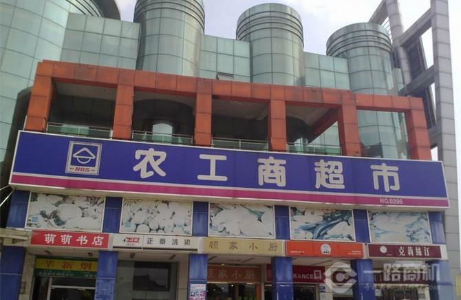 农工商超市