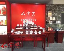 红官窑瓷器展