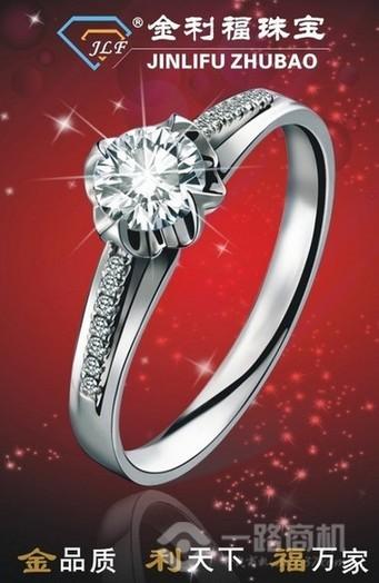 珠宝加盟--金利福珠宝