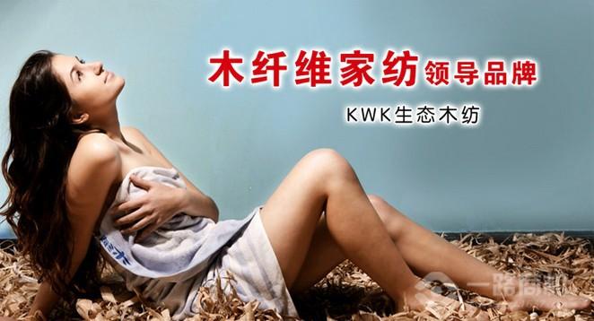 木纤维家纺--KWK生态木纺