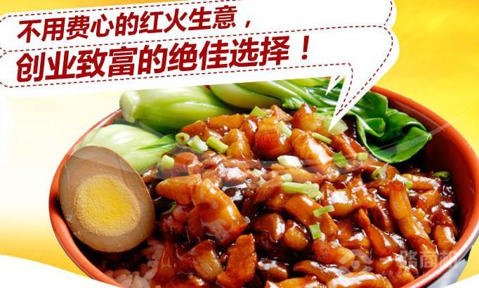 放鹅郎中式快餐