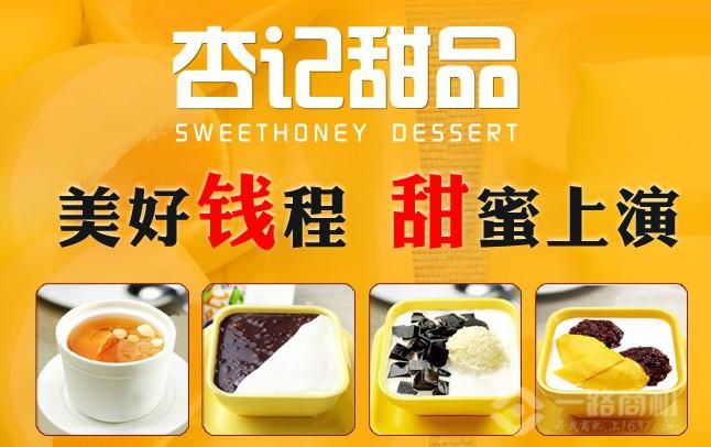 杏记甜品加盟
