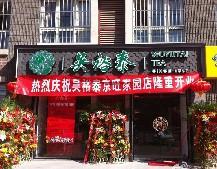 吴裕泰开业庆典