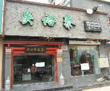 吴裕泰加盟店
