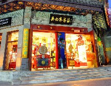 吴裕泰茶庄