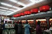 吴裕泰茶叶加盟店
