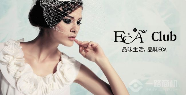 ECA女装加盟