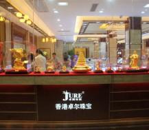 香港卓尔珠宝加盟店