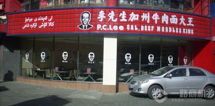 李先生加州牛肉面连锁加盟店