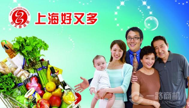 上海好又多超市加盟