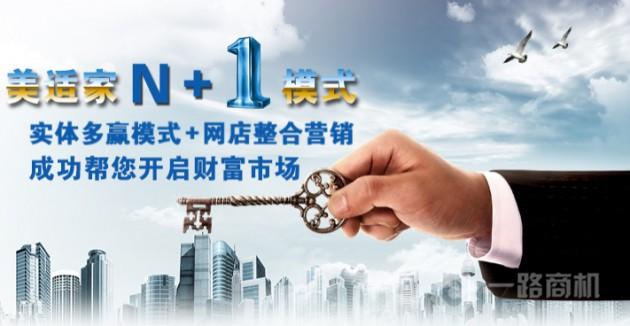 美適家N+1模式成功開啟財富市場