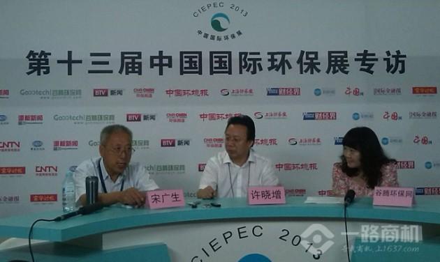 第十三屆中國國際環保展專訪