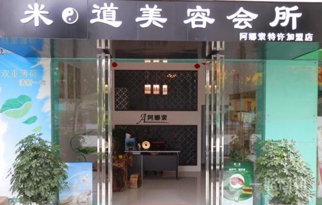 米道美容会所特许千赢国际app手机下载安装店