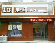 米道养生千赢国际app手机下载安装店