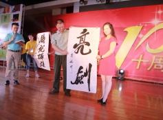 阿娜隶米道10周年庆典
