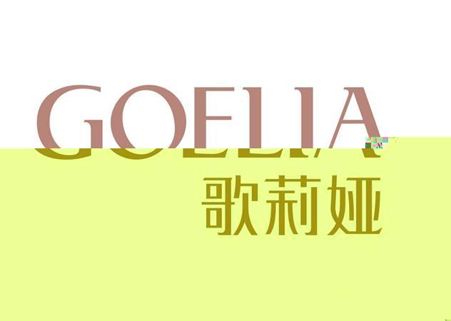 歌莉娅加盟
