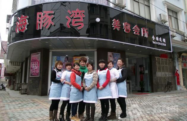 海豚湾美甲全国连锁店