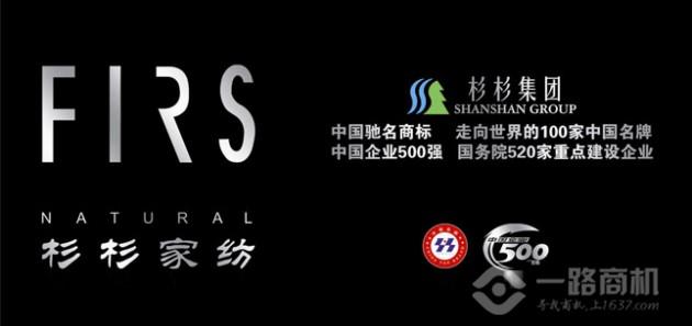 杉杉家纺,中国企业500强,走向世界的中国名牌