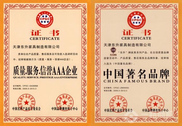 东升家具品牌荣誉证书