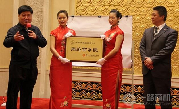 湘鄂情网络商学院