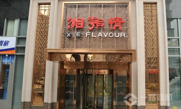 湘鄂情大酒店