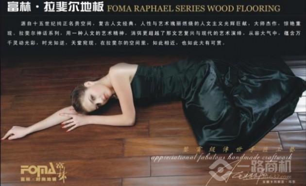 国际名模时尚代言富林地板