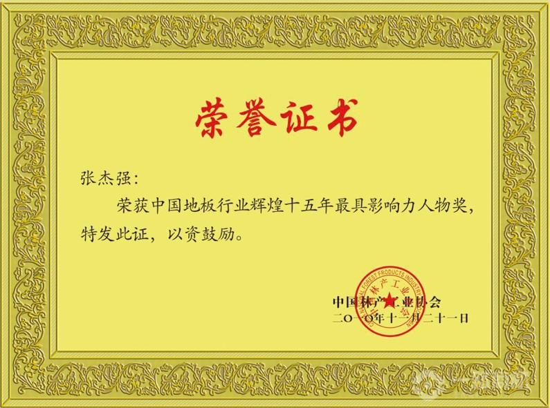 富林地板品牌荣誉证书