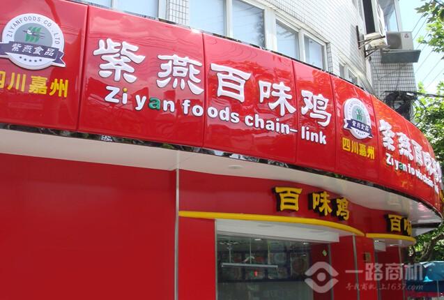 紫燕百味鸡加盟店