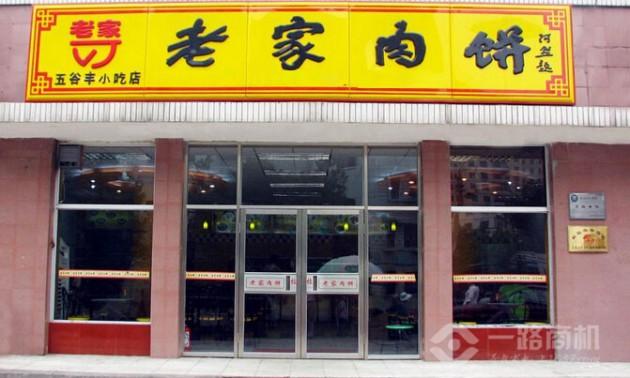 老家肉饼直营分店